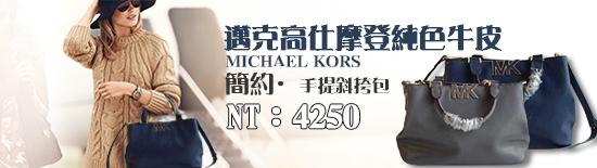 michael kors包包 邁克高仕摩登簡約純色牛皮手提斜挎包