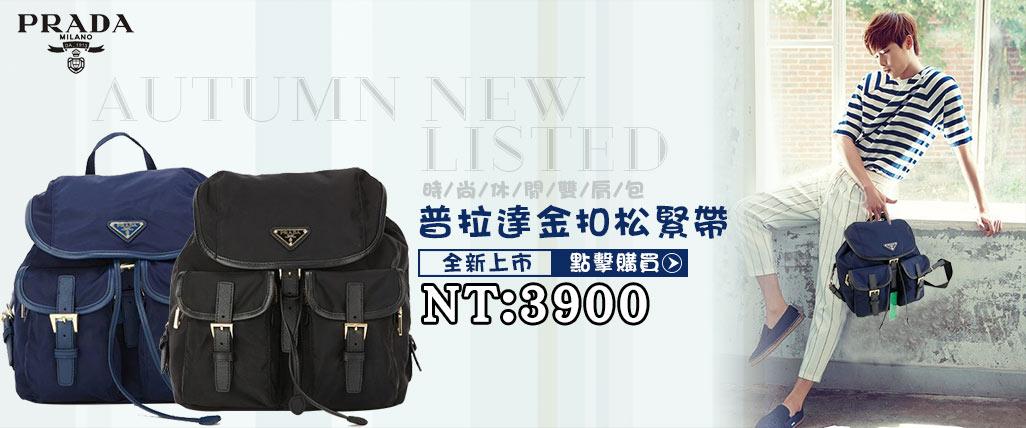 prada普拉達 金扣松緊帶雙肩包後背包 0030 時尚休閒女款旅行包
