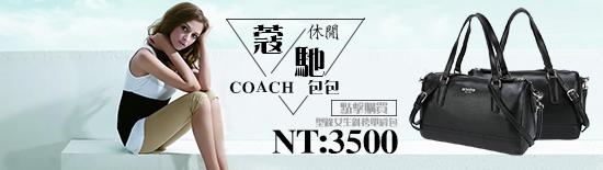 coach包包型錄 蔻馳女生斜挎單肩包 49392時尚休閒手提包 黑色